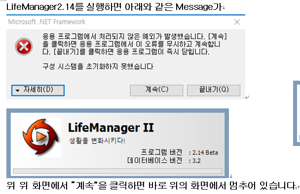 LifeManager2-2.png