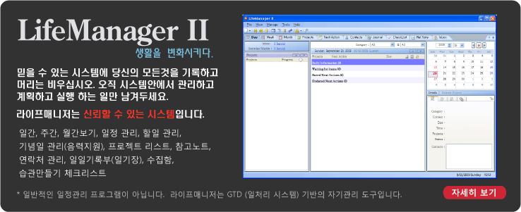 LifeManagerTitle_KR.png