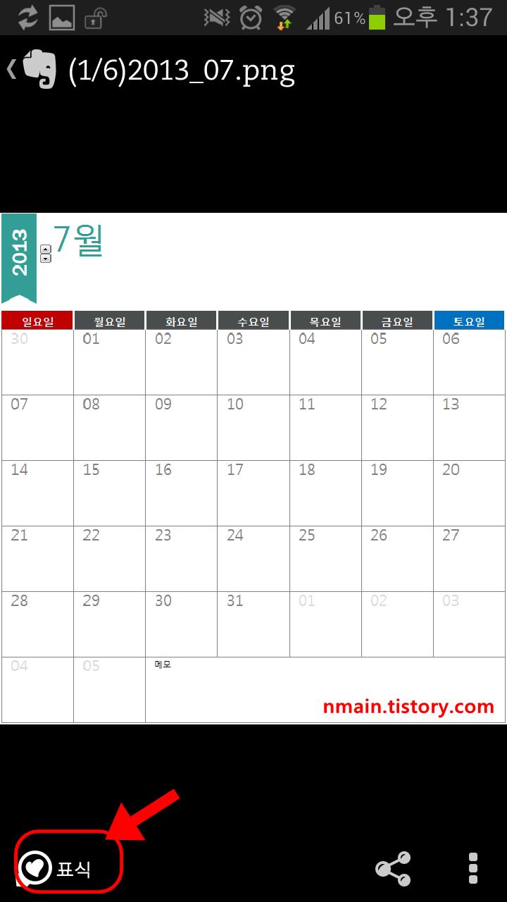 EverNote_calendar_002.png