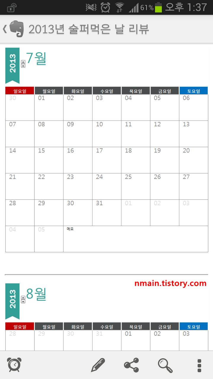 EverNote_calendar_001.png